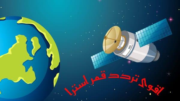 اقوى تردد قمر استرا 19.2 astra مع طريقة استقباله وتقرير شامل حول قنواته