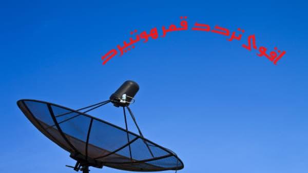 اقوى تردد قمر هوتبيرد hotbird 13 وتقرير شامل حول قنواته